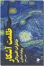 خرید کتاب ظلمت آشکار از: www.ashja.com - کتابسرای اشجع