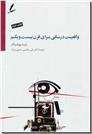 خرید کتاب واقعیت درمانی برای قرن بیست و یکم از: www.ashja.com - کتابسرای اشجع