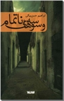 خرید کتاب وسوسه های ناتمام - روایتی از عاشورا از: www.ashja.com - کتابسرای اشجع