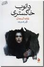 خرید کتاب دانوب خاکستری از: www.ashja.com - کتابسرای اشجع