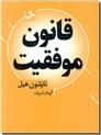 خرید کتاب مدیریت وقت شخصی از: www.ashja.com - کتابسرای اشجع