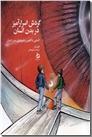خرید کتاب گردش اسرارآمیز در بدن انسان از: www.ashja.com - کتابسرای اشجع