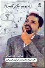 خرید کتاب با پولم چیکار کنم از: www.ashja.com - کتابسرای اشجع