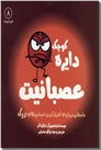خرید کتاب دایره کوچک عصبانیت از: www.ashja.com - کتابسرای اشجع