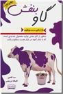 خرید کتاب گاو بنفش از: www.ashja.com - کتابسرای اشجع