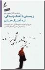 خرید کتاب زیستن با ریتم زندگی نه با آهنگ خشم از: www.ashja.com - کتابسرای اشجع