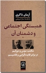 خرید کتاب همبستگی اجتماعی و دشمنان آن از: www.ashja.com - کتابسرای اشجع