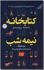 خرید کتاب کتابخانه نیمه شب از: www.ashja.com - کتابسرای اشجع