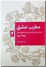 خرید کتاب مطرب عشق از: www.ashja.com - کتابسرای اشجع