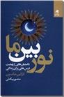 خرید کتاب نور بین ما از: www.ashja.com - کتابسرای اشجع