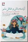 خرید کتاب آراسته باش و غافل نشو از: www.ashja.com - کتابسرای اشجع