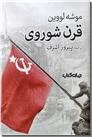 خرید کتاب قرن شوروی از: www.ashja.com - کتابسرای اشجع