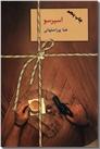 خرید کتاب اسپرسو - 3 جلدی از: www.ashja.com - کتابسرای اشجع