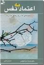 خرید کتاب اعتماد به نفس باربارا از: www.ashja.com - کتابسرای اشجع