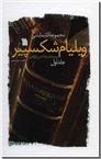 خرید کتاب مجموعه آثار نمایشی ویلیام شکسپیر از: www.ashja.com - کتابسرای اشجع