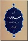 خرید کتاب چگونه حضرت فاطمه را می توان شناخت از: www.ashja.com - کتابسرای اشجع