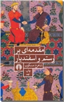 خرید کتاب مقدمه ای بر رستم و اسفندیار از: www.ashja.com - کتابسرای اشجع