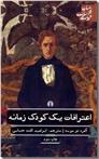 خرید کتاب اعترافات یک کودک زمانه از: www.ashja.com - کتابسرای اشجع