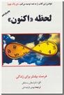 خرید کتاب لحظه اکنون از: www.ashja.com - کتابسرای اشجع