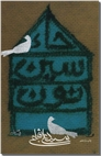 خرید کتاب حاء سین نون از: www.ashja.com - کتابسرای اشجع