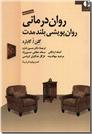 خرید کتاب روان درمانی روان پویشی بلندمدت از: www.ashja.com - کتابسرای اشجع