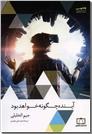 خرید کتاب آینده چگونه خواهد بود از: www.ashja.com - کتابسرای اشجع