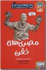 خرید کتاب مصری های خفن از: www.ashja.com - کتابسرای اشجع
