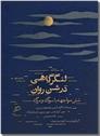 خرید کتاب لنگرگاهی در شن روان از: www.ashja.com - کتابسرای اشجع