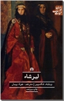 خرید کتاب لیرشاه از: www.ashja.com - کتابسرای اشجع