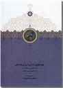 خرید کتاب جغرافیای اداری ایران باستان از: www.ashja.com - کتابسرای اشجع
