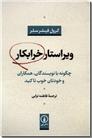 خرید کتاب ویراستار خرابکار از: www.ashja.com - کتابسرای اشجع