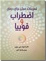 خرید کتاب اضطراب و فوبیا از: www.ashja.com - کتابسرای اشجع