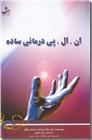 خرید کتاب ان. ال. پی  درمانی ساده از: www.ashja.com - کتابسرای اشجع