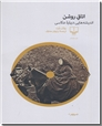 خرید کتاب اتاق روشن - عکاسی از: www.ashja.com - کتابسرای اشجع