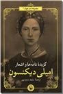 خرید کتاب گزیده نامه ها و اشعار امیلی دیکنسون شعر جهان - 2زبانه از: www.ashja.com - کتابسرای اشجع