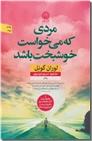 خرید کتاب مردی که می خواست خوشبخت باشد از: www.ashja.com - کتابسرای اشجع