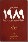 خرید کتاب انقلاب های 1989 از: www.ashja.com - کتابسرای اشجع