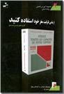 خرید کتاب از تمامی ظرفیت مغز خود استفاده کنید (کاربردهای چپ و راست مغز) از: www.ashja.com - کتابسرای اشجع