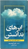 خرید کتاب ابرهای ندانستن - مراقبه از: www.ashja.com - کتابسرای اشجع