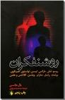 خرید کتاب روشنفکران از: www.ashja.com - کتابسرای اشجع