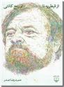 خرید کتاب از قیطریه تا اورنج کانتی از: www.ashja.com - کتابسرای اشجع