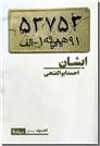 خرید کتاب ایشان از: www.ashja.com - کتابسرای اشجع