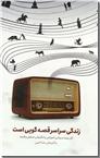 خرید کتاب زندگی سراسر قصه گویی است از: www.ashja.com - کتابسرای اشجع