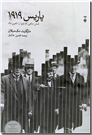خرید کتاب پاریس 1919 از: www.ashja.com - کتابسرای اشجع