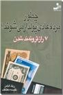 خرید کتاب چطور مردم عادی پولدار می شوند؟ از: www.ashja.com - کتابسرای اشجع