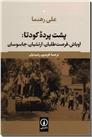خرید کتاب پشت پرده کودتا از: www.ashja.com - کتابسرای اشجع