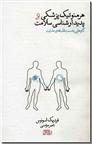 خرید کتاب هرمنوتیک پزشکی و پدیدارشناسی سلامت از: www.ashja.com - کتابسرای اشجع