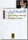 خرید کتاب اقتصاد ایران توسعه برنامه ریزی سیاست و فرهنگ از: www.ashja.com - کتابسرای اشجع