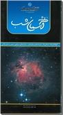 خرید کتاب نقشه آسمان شب از: www.ashja.com - کتابسرای اشجع