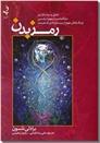 خرید کتاب رمز بدن از: www.ashja.com - کتابسرای اشجع